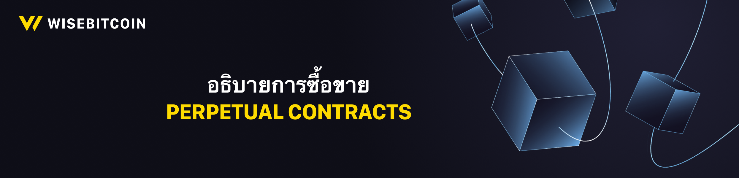 perpetual contracts thai banner