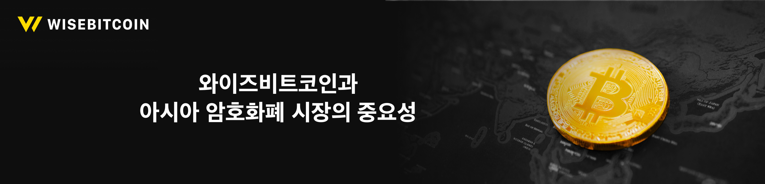 importance of the asian crypto amrket banner korean version