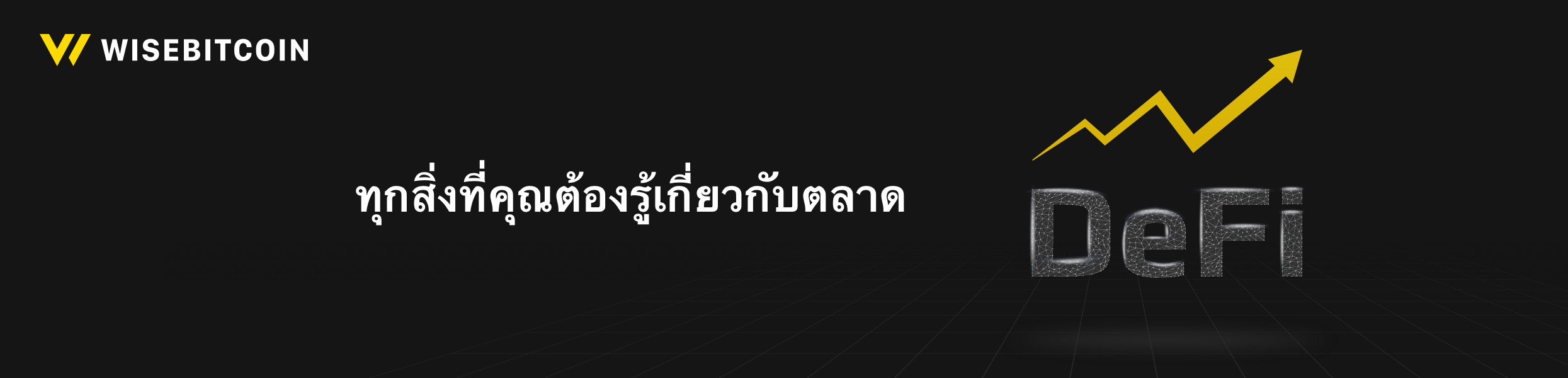 all you need to know about defi thai version